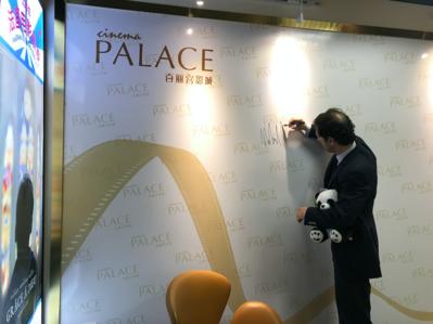 16ª edición del Panorama del Cine Francés en China