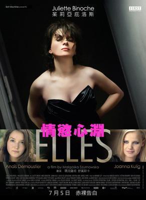 Elles - Poster Hong-Kong