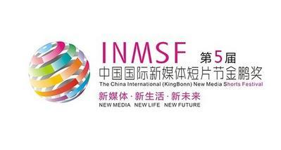 Festival international de nouveaux médias pour le court-métrage de Shenzhen (Kingbonn) - 2015