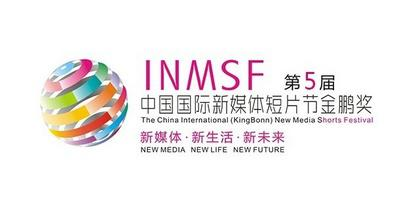 Shenzhen Film Festival - 2013