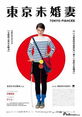 Tokyo Fiancée - poster - Taïwan