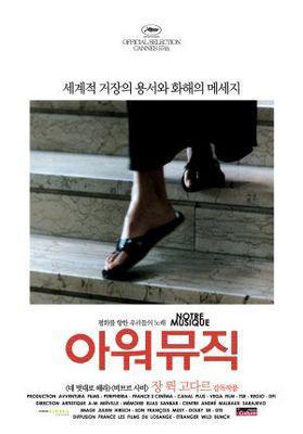 Notre musique - Poster Corée du Sud