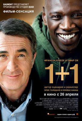 The Intouchables - Poster - Russia