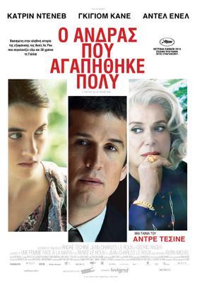 L'Homme qu'on aimait trop - Poster - Greece