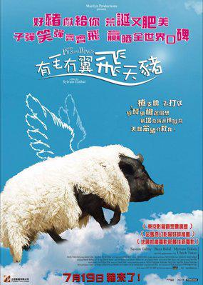 Cochon de Gaza - Poster Hong-Kong