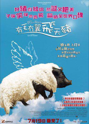 Le Cochon de Gaza - Poster Hong-Kong