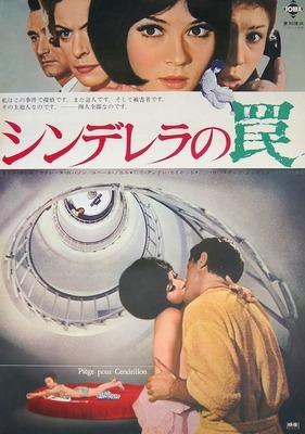 Piège pour Cendrillon - Japan