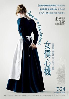 Journal d'une femme de chambre - poster - Taïwan