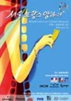 Seúl - Festival de cine francés - 2003
