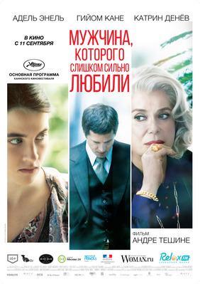 L'Homme qu'on aimait trop - Poster - Russia