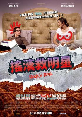 ロックンロール - Poster-Taiwan