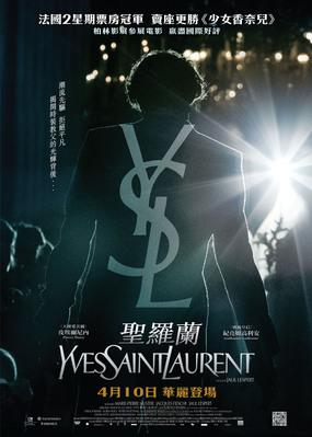 Yves Saint Laurent - Poster - Hong Kong