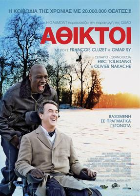 Intouchables - Poster - Greece