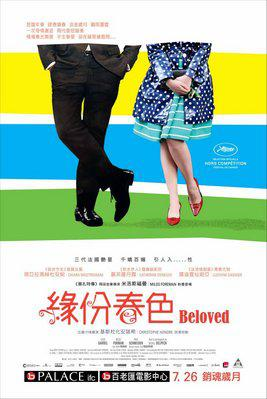 Les Bien-aimés - Poster Hong-Kong