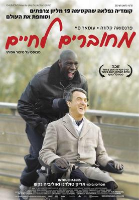 The Intouchables - Poster - Israël