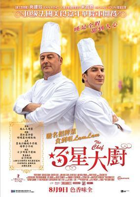 Comme un chef - Poster Hong-Kong