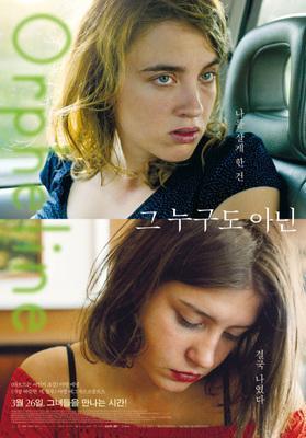 Orpheline - South Korea