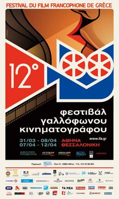 12ème édition du Festival du Film Francophone de Grèce