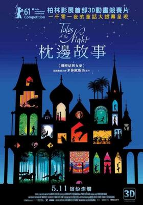 Tales of the Night/夜のとばりの物語 - Poster - Taïwan
