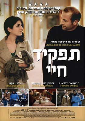 Playing Dead - Poster - Israel