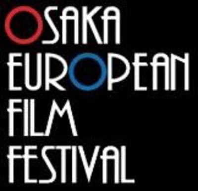大阪 ヨーロッパ映画祭 - 2001