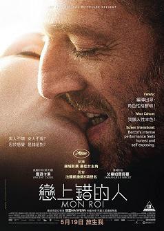 Mon roi - Poster - Hong Kong