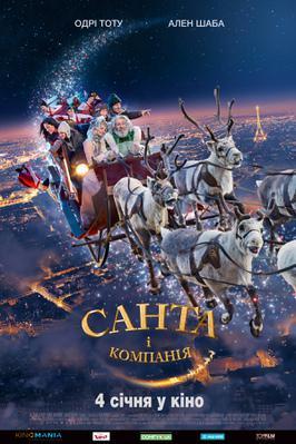 Santa & Cie - Poster - Ukraine