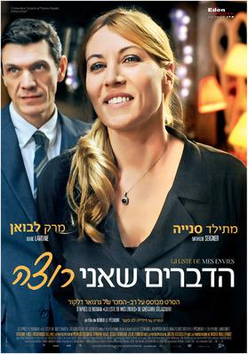 La Liste de mes envies - Poster - Israel