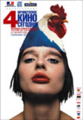 Moscú - Festival de Cine Francés - 2003