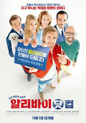 Alibi.com (agencia de engaños) - Poster - South Korea