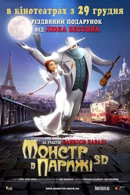 A Monster in Paris - Poster - Ukraine