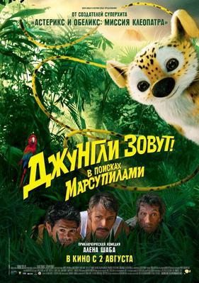 Sur la piste du Marsupilami - Poster Russie