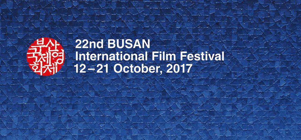French films at the 22nd Busan International Film Festival