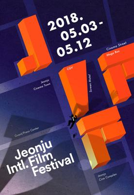 Festival international du film de Jeonju - 2018