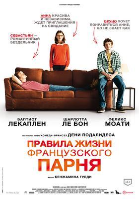 Libre et assoupi - Poster - Russia