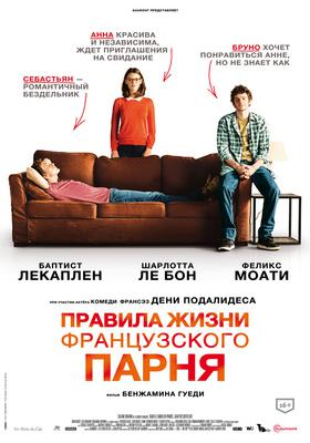 Nice and Easy - Poster - Russia