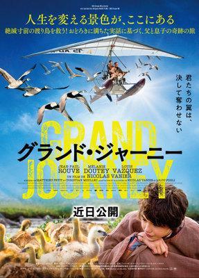 Volando juntos - Japan