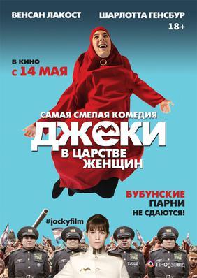 Jacky au royaume des filles - Poster - Russie