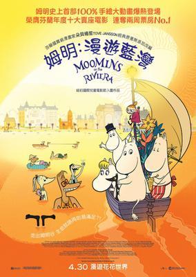 Moomins on The Riviera - Poster - Hong Kong