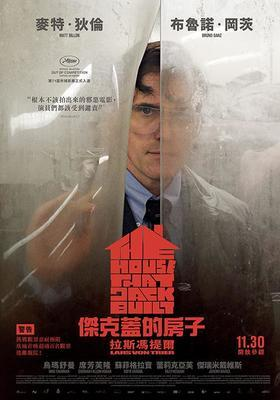 The House that Jack Built - poster-taiwan