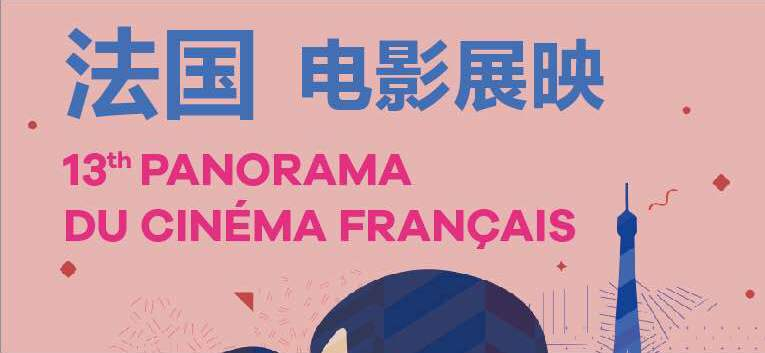 12 films showcased at the 13th French Film Panorama in China