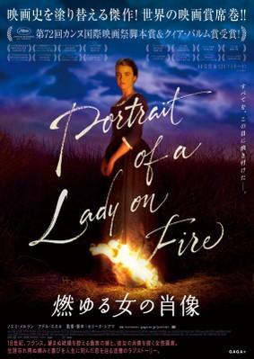 Retrato de una mujer en llamas - Japan