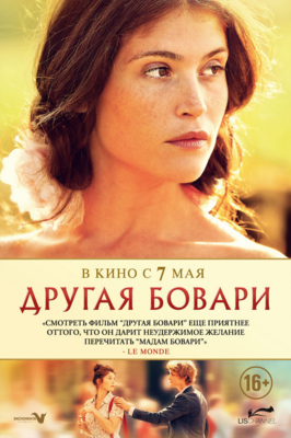 Gemma Bovery - Poster - Russie