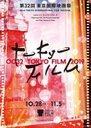 Tokyo - International Film Festival - 2019