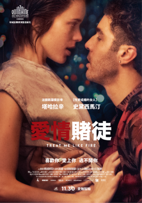 Treat me like Fire - poster-taiwan