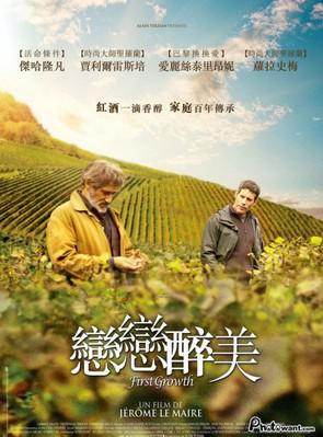 Premiers crus - Poster - Taiwan