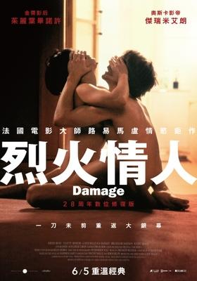 Damage - Taiwan