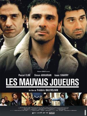 Les Mauvais joueurs / 仮題:バッド・プレイヤー