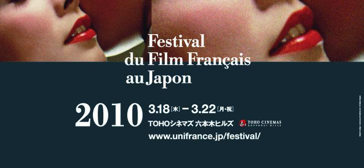 Trailer del Festival del cinema frances en Japon 2010