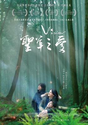 Vision - Poster - Taiwan